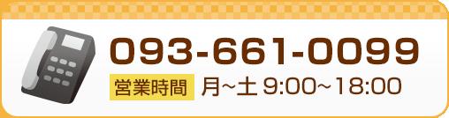 093-661-0099