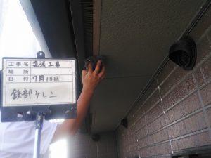 【軒天塗装工事】鉄部ケレン