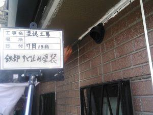 【軒天塗装工事】鉄部サビ止め塗装