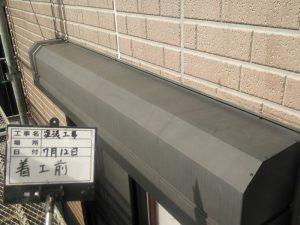 【シャッターBOX塗装工事】着工前