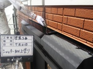 【シャッターBOX塗装工事】上塗り