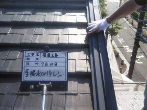 【屋根水切り塗装工事】ケレン