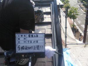 【屋根水切り塗装工事】上塗り