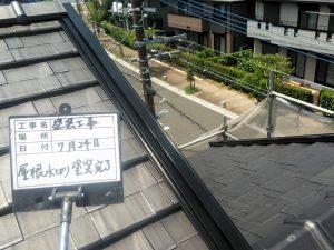 【屋根水切り塗装工事】塗装完了