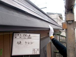 【樋塗装工事】ケレン