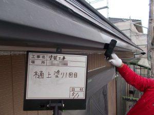 【樋塗装工事】上塗り(1回目)