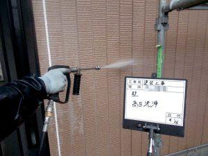 【外壁塗装工事】高圧洗浄