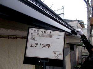 【樋塗装工事】上塗り(2回目)