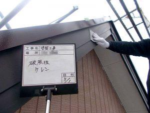 【破風板塗装工事】ケレン