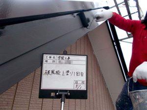 【破風板塗装工事】上塗り(1回目)