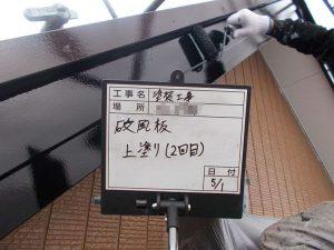 【破風板塗装工事】上塗り(2回目)