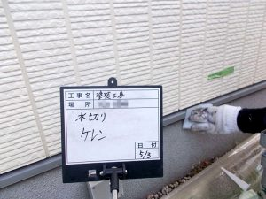 【水切り塗装工事】ケレン