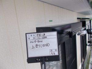 【シャッターBOX塗装工事】上塗り(1回目)