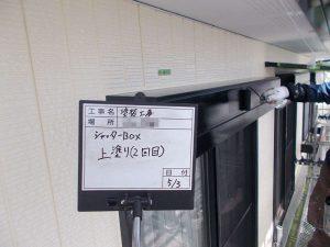 【シャッターBOX塗装工事】上塗り(2回目)