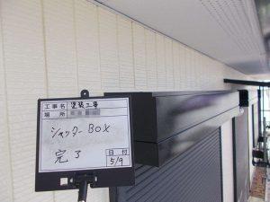 【シャッターBOX塗装工事】完了