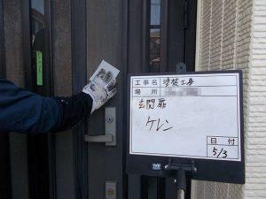 【玄関扉塗装工事】ケレン