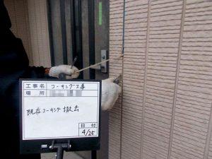 【コーキング工事】コーキング撤去