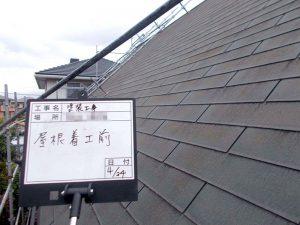 【玄屋根塗装工事】着工前