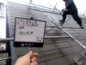 【玄屋根塗装工事】高圧洗浄
