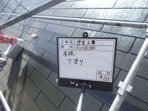 【玄屋根塗装工事】下塗り