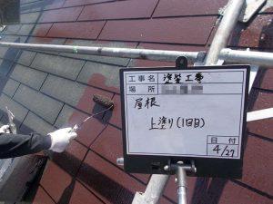 【玄屋根塗装工事】上塗り(1回目)