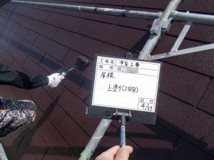 【玄屋根塗装工事】上塗り(2回目)