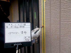 【コーキング工事】プライマー塗布