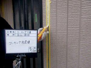 【コーキング工事】コーキング材充填