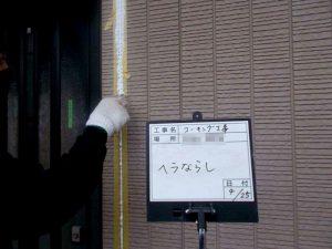 【コーキング工事】ヘラならし