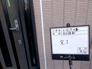 【コーキング工事】工事