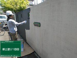 塀上塗り1回目