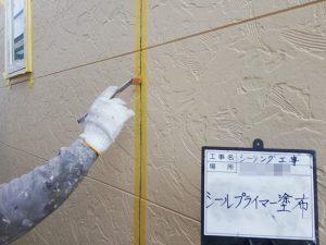 【シーリング】シールプライマー塗布