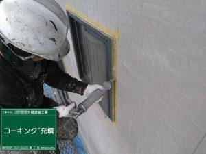 【コーキング充填】北九州市若松区 /U様/外壁塗装工事