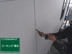 【外壁コーキング】北九州市八幡西区O様邸